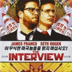 The Interview (DVD) - Recensione Film - bluray pack front