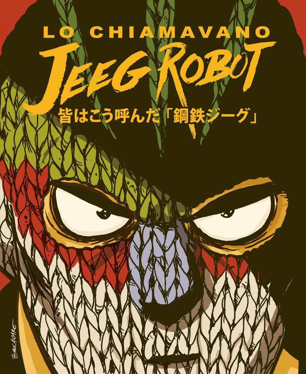 il fumetto di Lo Chiamavano Jeeg Robot